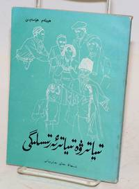image of [Theater and performance art] (Uyghur language edition)