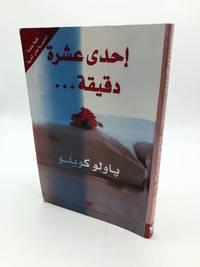 Ihda Ashara Daqeqa