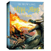 image of Harry Potter and the Goblet of Fire (Chinese textbook recommended reading bibliography. foreign children's literature classic. new British version of the cover paperback version. genuine bestseller)(Chinese Edition)