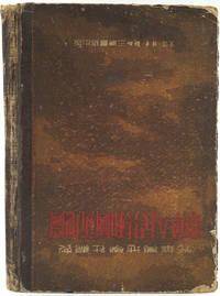 Japanese Atlas of China