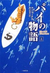 image of Life of Pi (Japanese Edition)