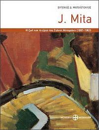J. Mita - He zoe kai to ergo tou Gianne Metarake 1897-1963