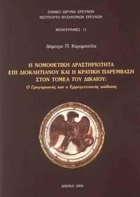 He nomothetike drasterioteta epi Diocletianou kai he cratike paremvase ston tomea tou dikaiou: Gregorianos kai Hermogeneianos Codikas