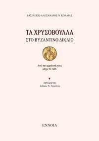 image of Ta chrysovoulla sto Byzantino dikaeo