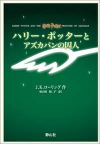 HARRY POTTER 3 (JAPANESE)
