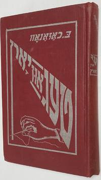 image of Teg un yorn: funem lebn fun a Yidishn arbeter טעג און יאָרן : פונעם לעבן פון א יידישן ארבעטער
