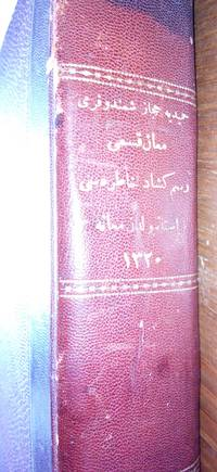 Original work of the pictorial exploration made by the Hijaz railway committee to Ma