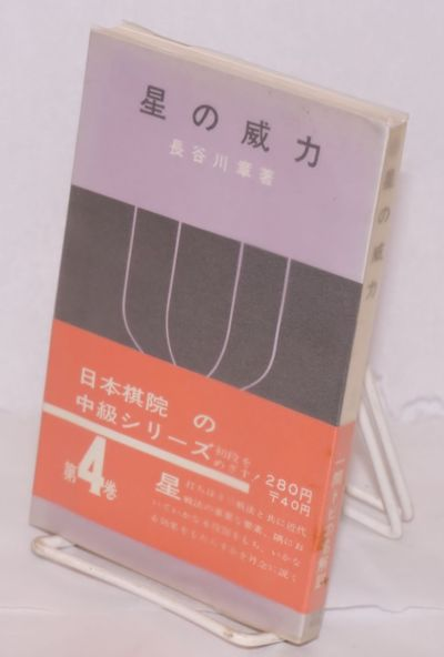 Tokyo: Nihon Kiin 日本棋院, 1965. 238p., wraps, very good in plastic sleeve. Text in...