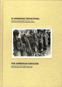 image of  The Armenian Genocide (Through the Cypriot Press 1914-1923 With Reference to Earlier Massacres)