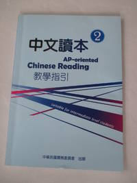 AP-Oriented Chinese Reading: Suitable for Intermediate Level Students, Book 2