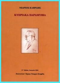 image of Kypriaka paramythia