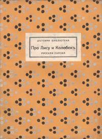 image of Pro Lisu i Kolobok. Russkaia skazka [About the Fox and the Runaway Bun: A Russian Fairy Tale].; Detskaia biblioteka [Children's Library]