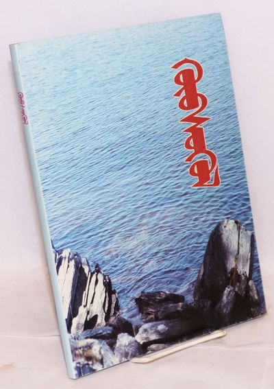 : n.pub, 1990. 183p., very good in wraps, mostly photos, with introduction in Mongolian and English....