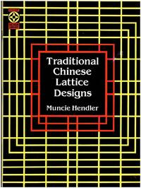 Traditional Chinese Lattice Designs (Dover Design Library)