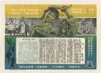 image of Shi hou [The Roaring Lion] (Original flyer for the 1972 film)