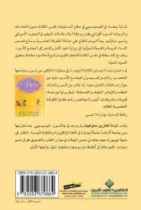 image of The Help (Arabic Edition)