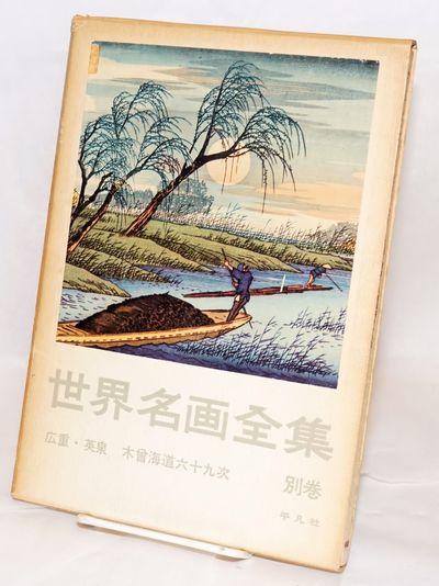 Tokyo: Heibonsha 平凡社, 1961. 101p., very good in cloth boards, original slipcase moder...