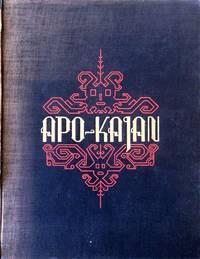 Apo-Kajan: Een Filmreis naar en door Centraal-Borneo