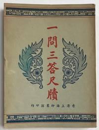 Yi wen san da chi du  一問三答尺牘 by Wang Dingjiu  王定九 - n.d. - from Bolerium Books Inc., ABAA/ILAB (SKU: 223968)