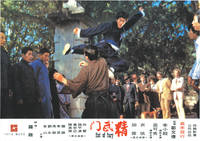 image of Fist of Fury (Original lobby card for the 1972 film)