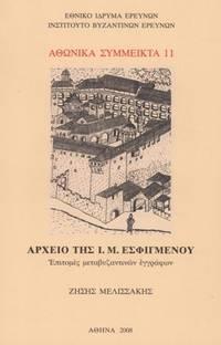 Archeio tes Hieras Mones Esfigmenou - Epitomes metabyzantinon engraphon