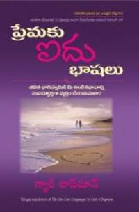 image of THE FIVE LOVE LANGUAGES (Telugu Edition)