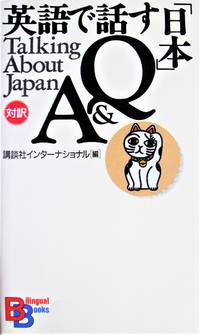 image of Talking About Japan. Q_A