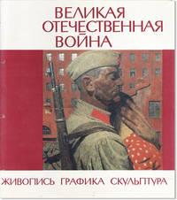 [Text in Russian] Velikaia Otechestvennaia: Zhivopis' / Grafika / Skul'ptura