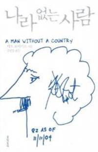 image of A Man Without A Country (Korean Edition)