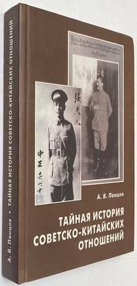 image of Tainaia istoriia sovetsko-kitaiskikh otnoshenii: bolʹsheviki i kitaiskaia revoliutsiia, 1919-1927 Тайная история советско-китайских отношений: большевики и китайская революция, 1919-1927