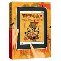 Tang Dynasty Time Travel Guide: Handbook of Changan and The Lives of People Everywhere / ?????? ???????????