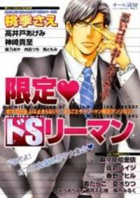 image of 限定・ドSリーマン (花音コミックス)