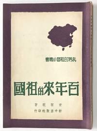 Bai nian lai de zu guo  百年來的祖國