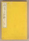 View Image 1 of 8 for Keihitsu Tobaguruma �F�� Inventory #90537