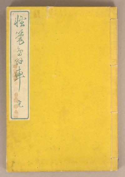 17. Hasegawa Mitsunobu 長谷川光信, artist. Keihitsu Tobaguruma 軽筆鳥羽車. . Meiji 24 . Na...