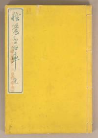 Keihitsu Tobaguruma 軽筆鳥羽車