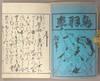 View Image 2 of 8 for Keihitsu Tobaguruma �F�� Inventory #90537