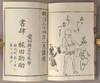 View Image 8 of 8 for Keihitsu Tobaguruma �F�� Inventory #90537