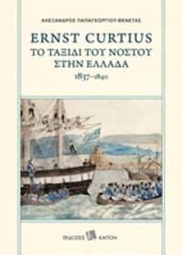 Ernst Curtius: To taxidi tou nostou sten Hellada 1837-1840