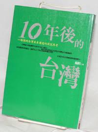 10 nian hou de Taiwan  10年後的台灣