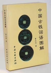 image of Zhongguo gu qian ci yu tu jie