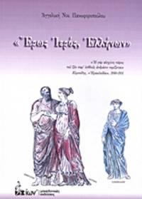 image of Eros hieros, Hellenon