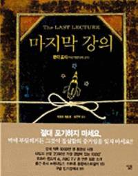 image of The Last Lecture (Korean Edition)