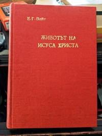 The Life Of Jesus Christ by Ellen G. White