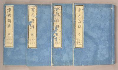 1851. Matsukawa Hanzan 松川半山, artist and Nakayama Yūhei 中山雄平, author. Senka Ōden �...