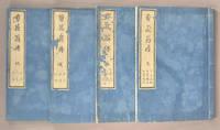 Senka Ōden 剪花翁伝, 4 vols