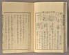 View Image 3 of 19 for Senka Lden j��, 4 vols Inventory #90567