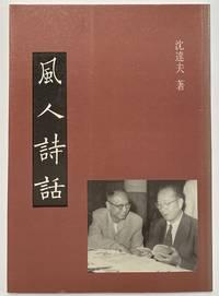 image of Fengren shi hua  風人詩話