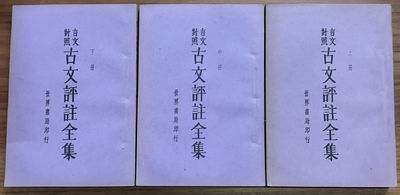 Shanghai: Shijie shuju 世界書局, 1941. Three paperback volumes, each with multiple i...