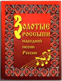image of Goldmine of Russian Folk Song [Xolotyye Rossypi Narodnoy Pesni Rossii] Volume I